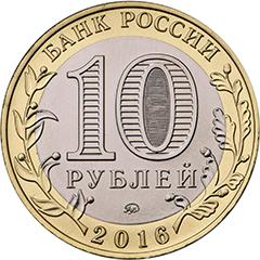 Ubileika_rus_10r_2016u1